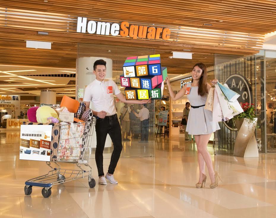 第六屆「香港家居折」低至1折