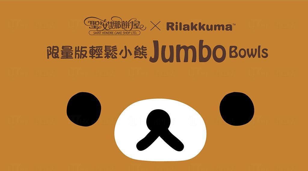 聖安娜餅屋 x 輕鬆小熊Jumbo Bowl    可愛登場!