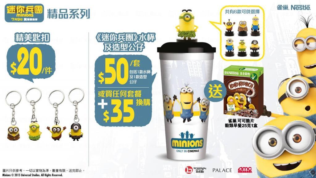 即日發售 百老匯旗下院線推出Minions商品
