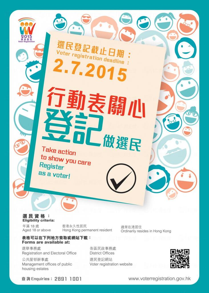 7.2截止! 盡公民責任登記做選民