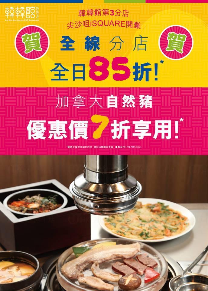 韓韓館新分店開幕 全線分店85折