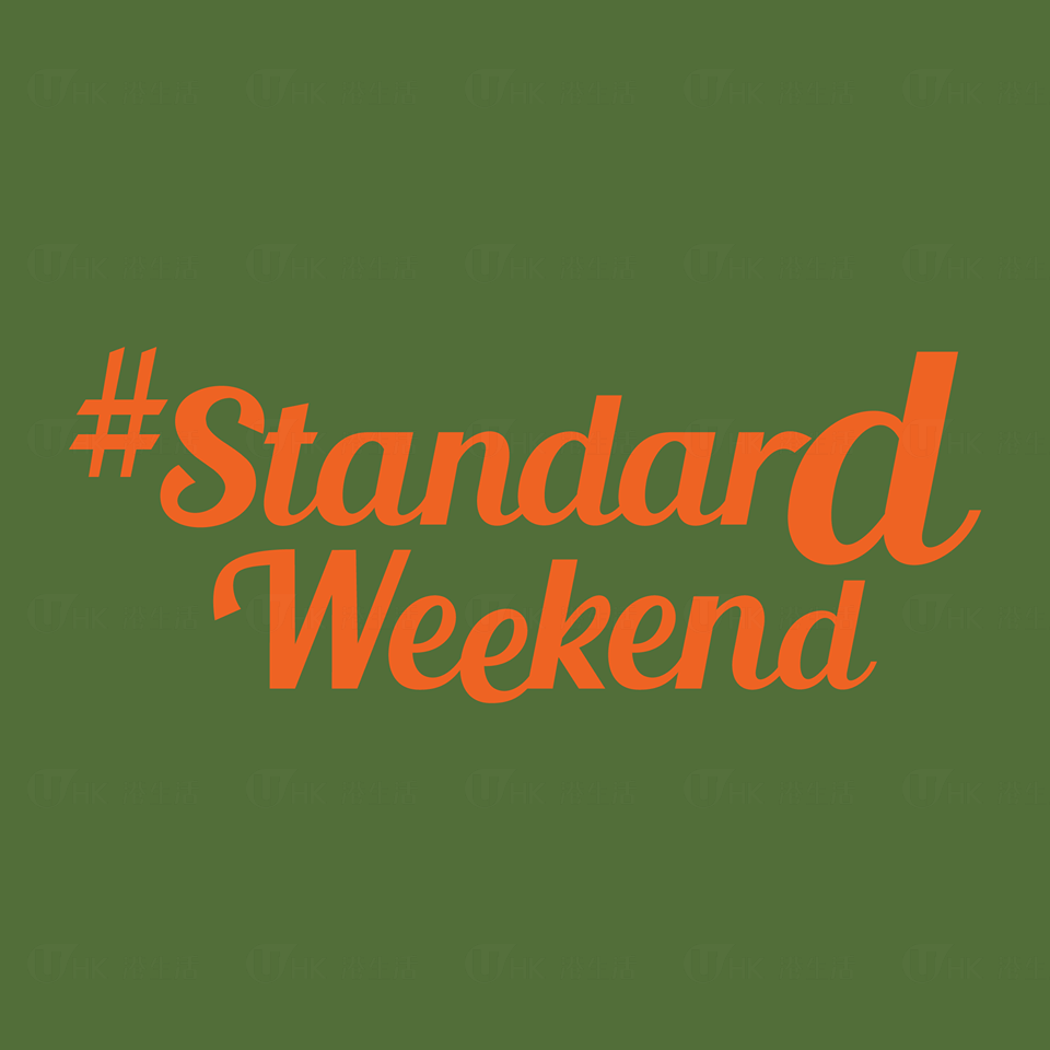 Standard Weekend Market 乜都有週末市集