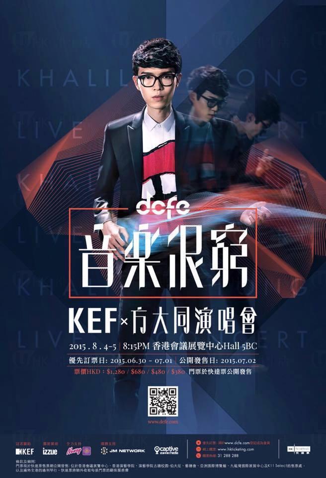 音樂很窮 KEF x 方大同演唱會 2015