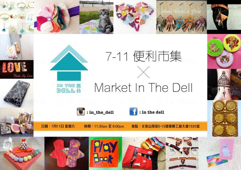 7-11便利市集 Market In The Dell