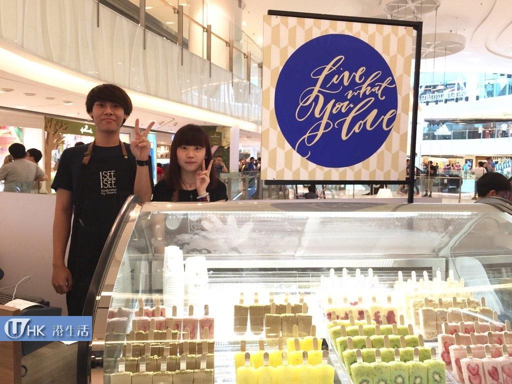 期間限定!ISEE iSEE Pop-up Store 登陸新世紀廣場