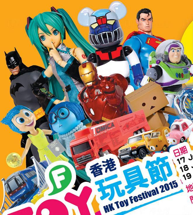 香港玩具節2015 大人細路都啱去!