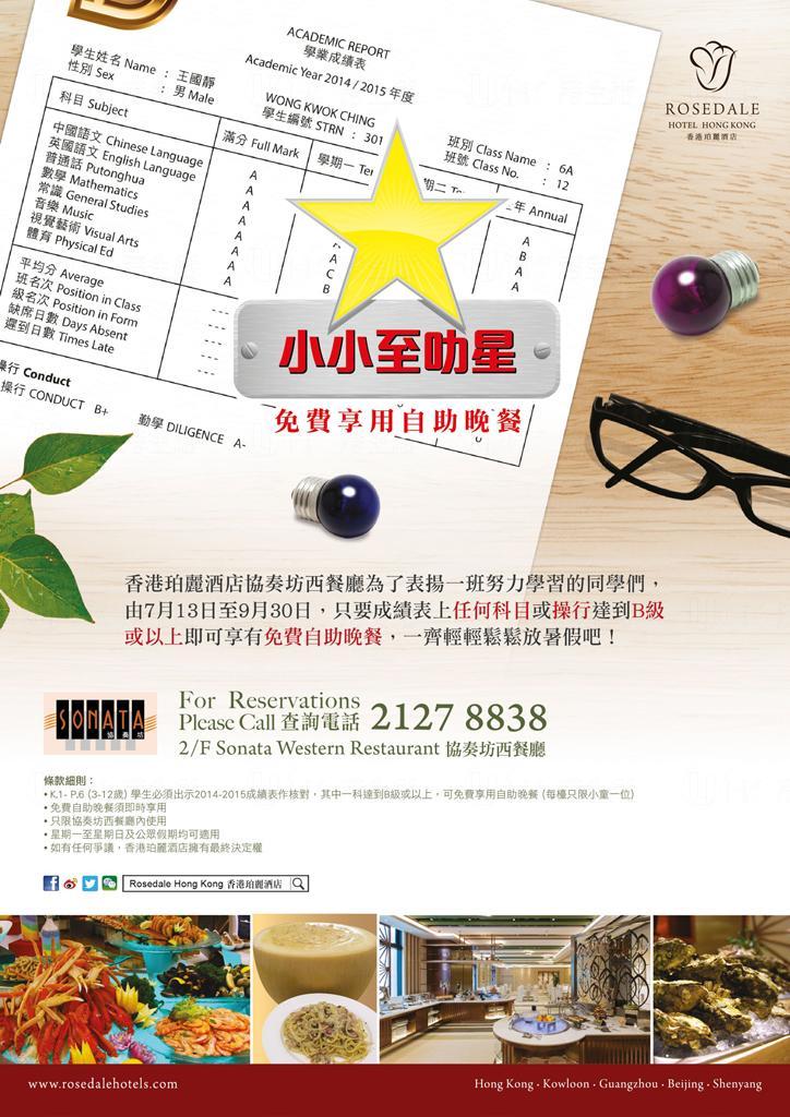 香港珀麗酒店協奏坊 「小小至叻星」自助晚餐優惠