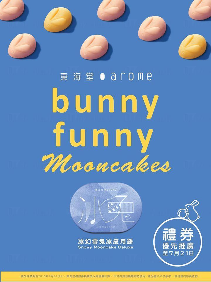 arome 東海堂bunny funny月餅 優惠超過55折
