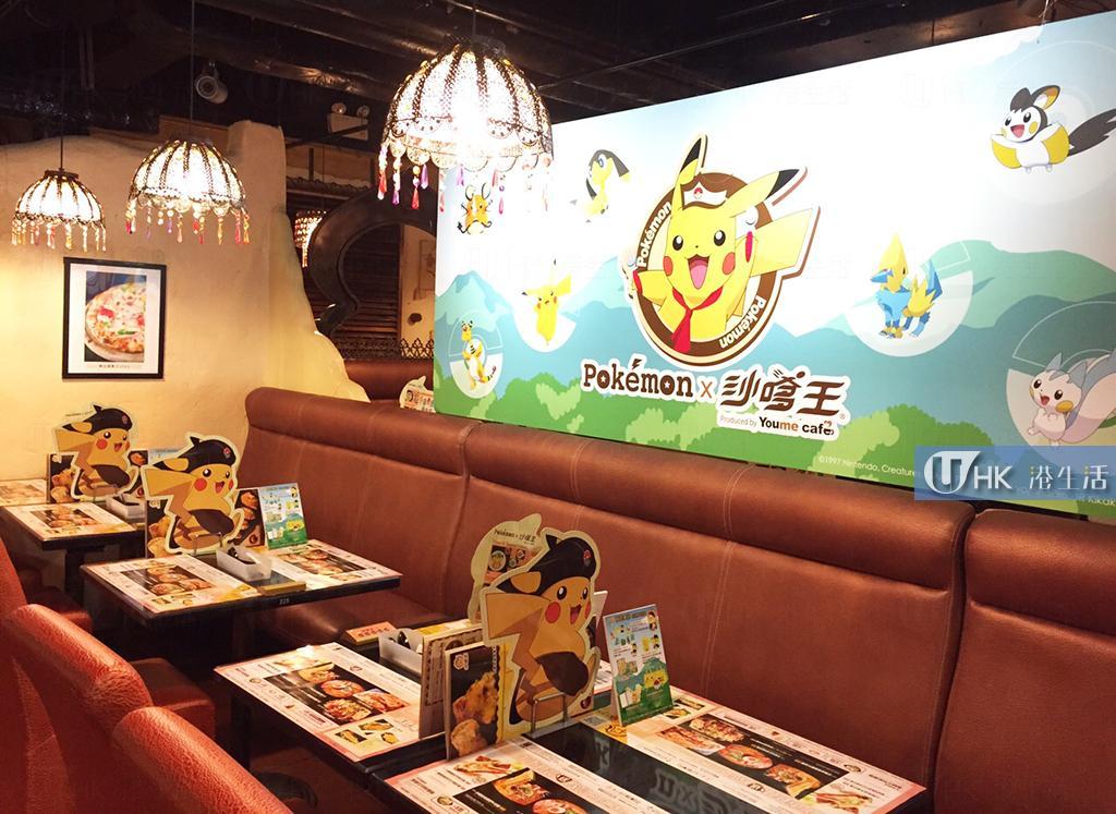 比卡超黃咖喱香港有得食? 沙嗲王推寵物小精靈限定食品