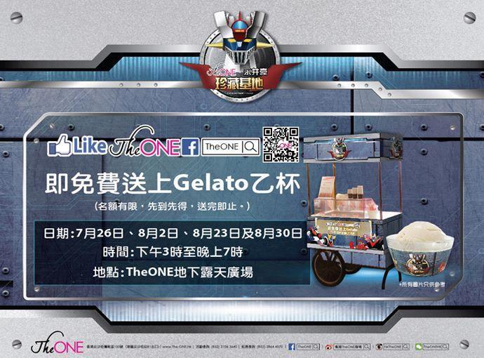 星期日限定!The ONE免費派Gelato雪糕