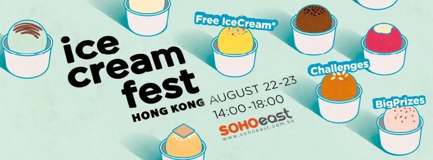 Ice Cream Fest鬥快食雪糕 贏旅行現金劵