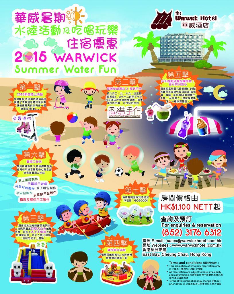 7重大優惠!長洲華威酒店暑期住宿計劃