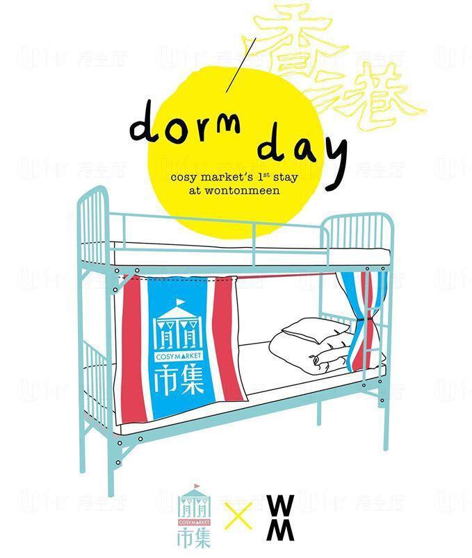 走出布行! 閒閒市集第四回Dorm Day