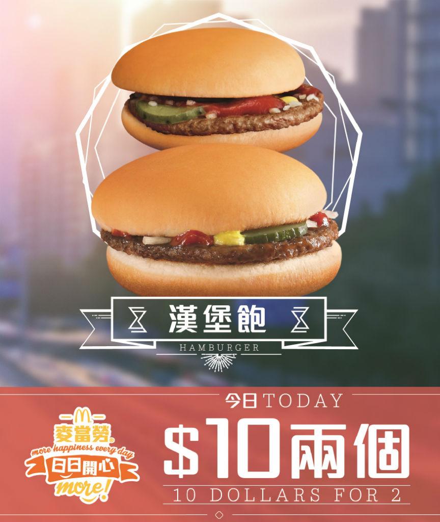 麥當勞日日開心MORE 每日驚喜優惠放送