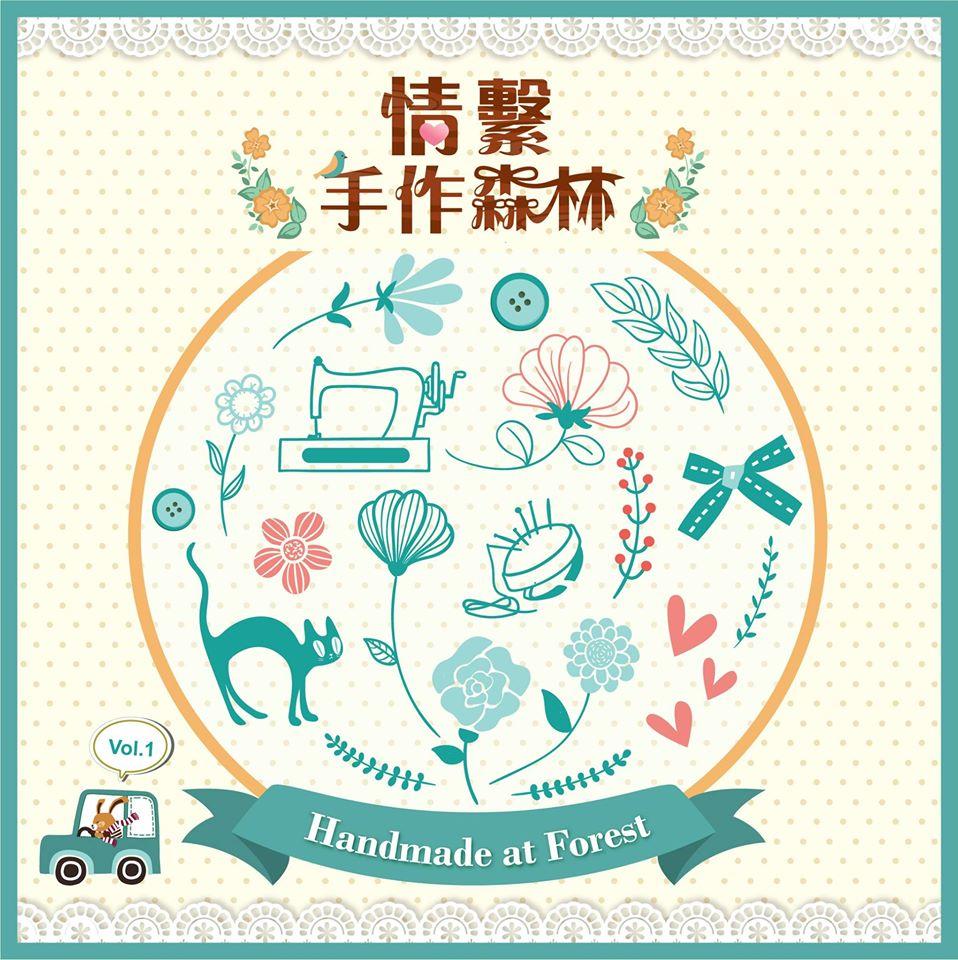 Handmade at Forest 觀塘情繫手作小市集
