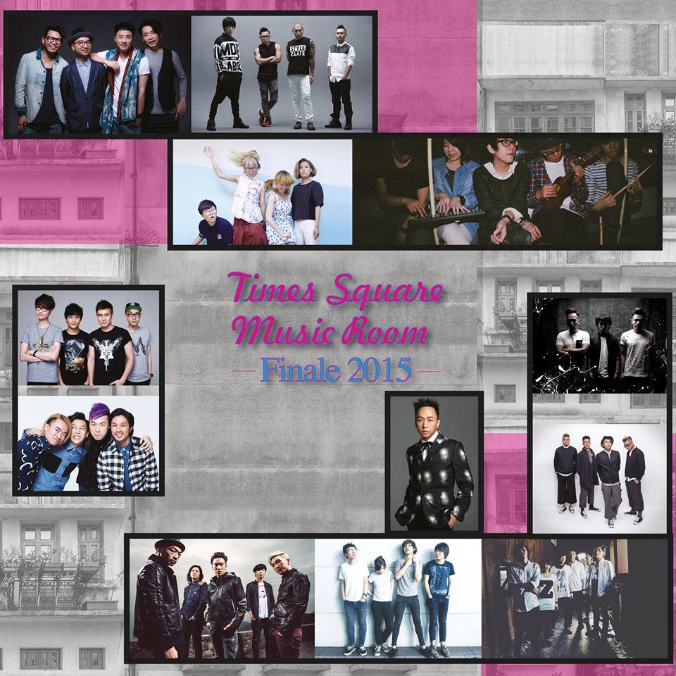 Times Square MUSIC ROOM 12單位壓軸演出