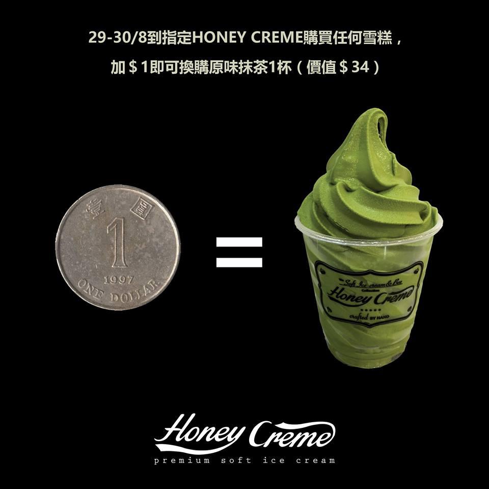 $1換購抹茶雪糕 HONEY CREME極之抹茶系列登場