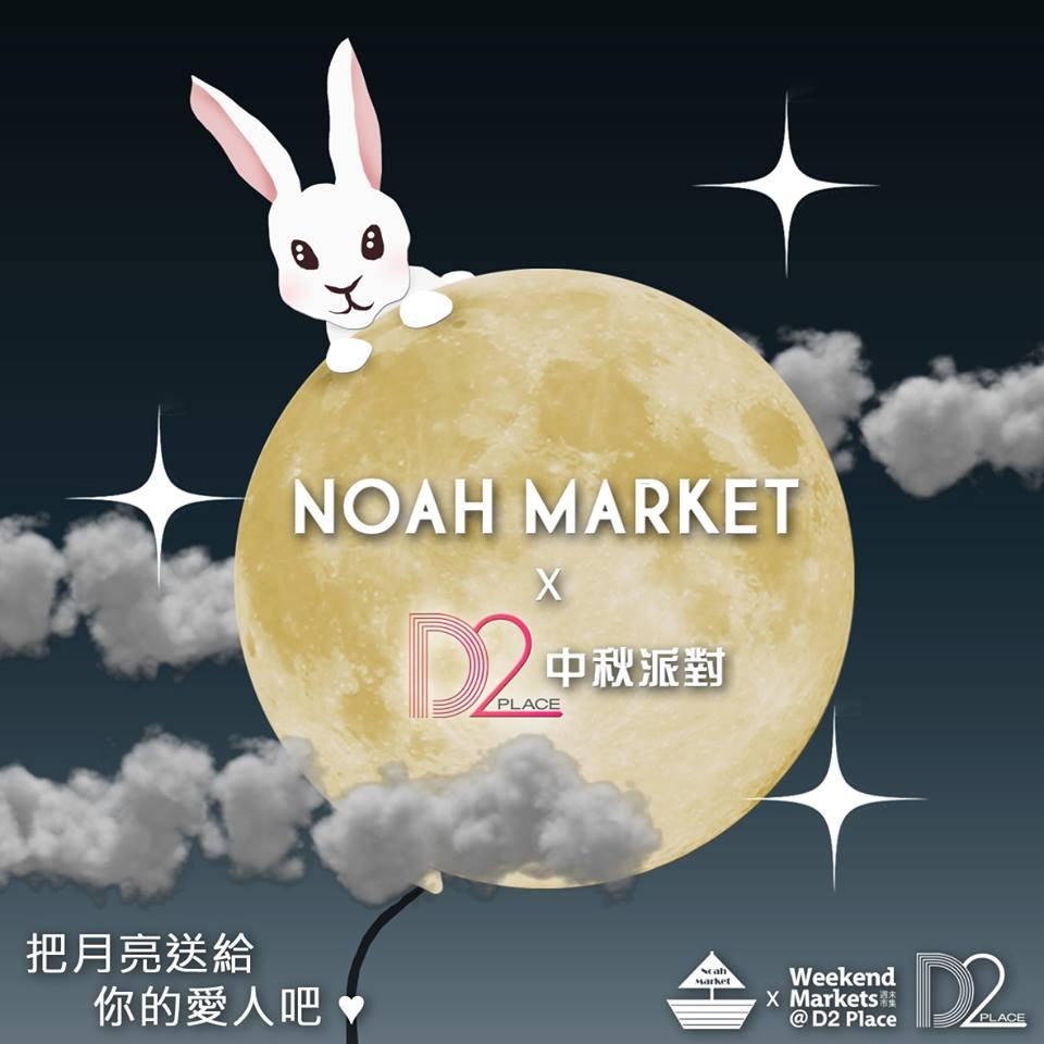 Noah Market X D2 Place 中秋派對《月圓。首航》