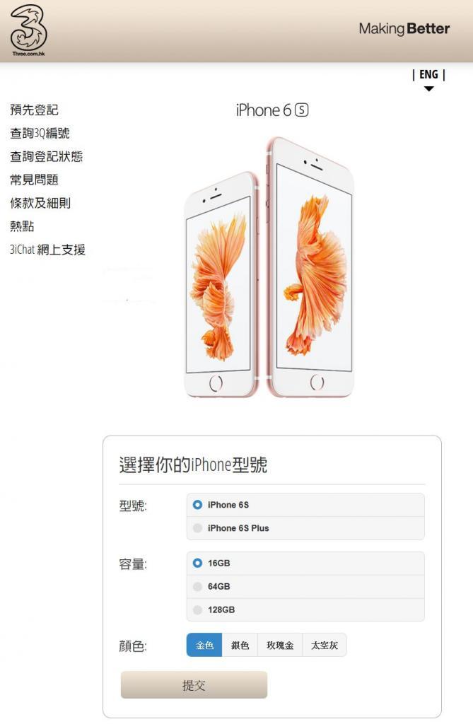 iPhone 6s 開賣前搶閘 四大電訊商網上供預約