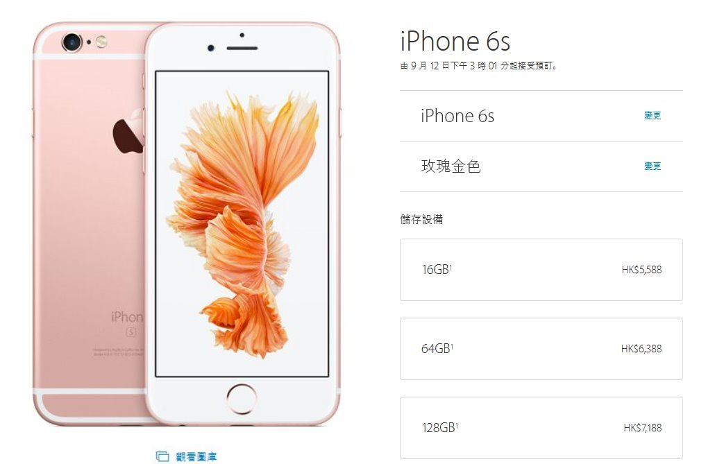 記下這24條iPhone6s 預訂捷徑 避開網絡大塞車
