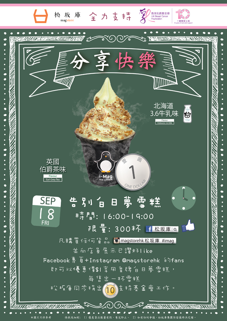 松坂庫$1慈善雪糕日