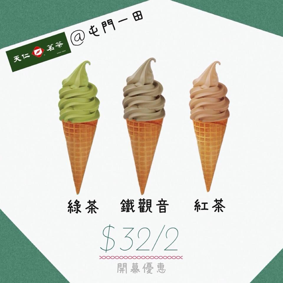 天仁茗茶新店優惠 茶味雪糕32蚊2杯