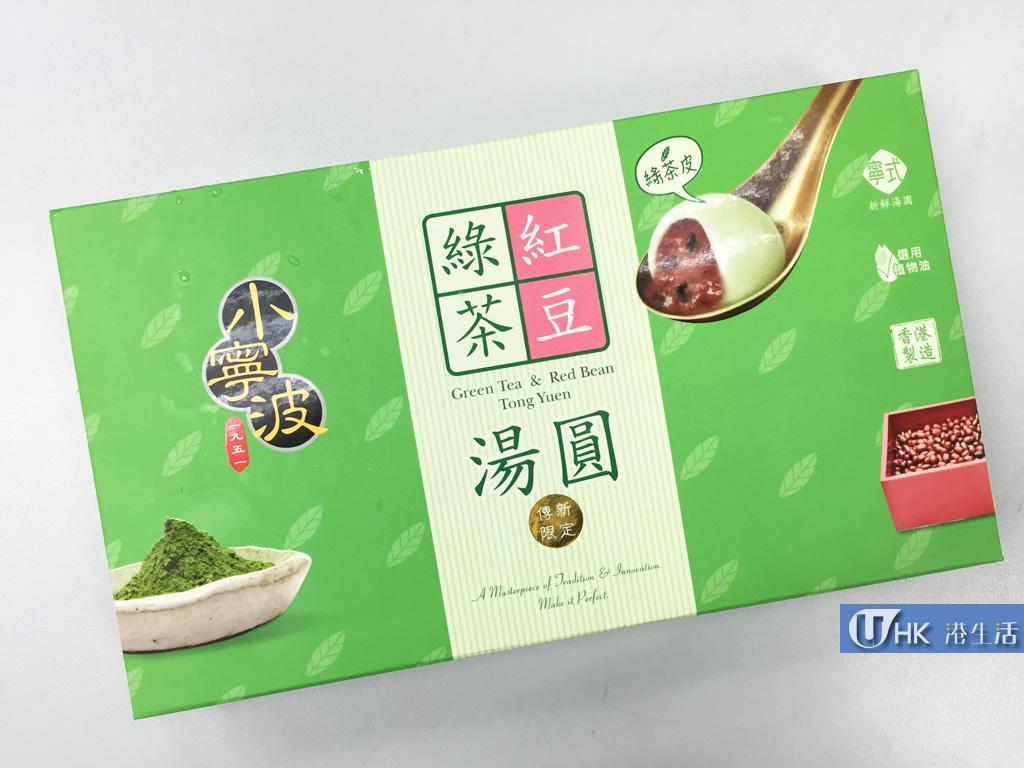 限定發售!小寧波湯圓推出綠茶紅豆新口味