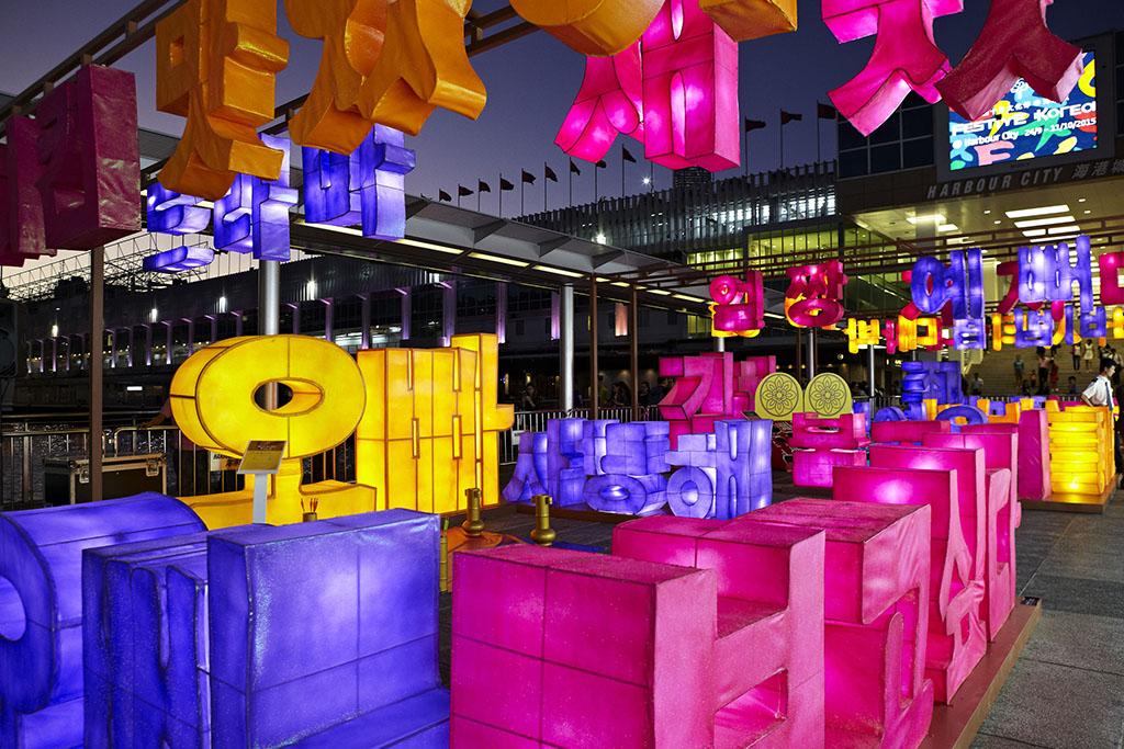 韓國文化節 展過百韓文字型花燈
