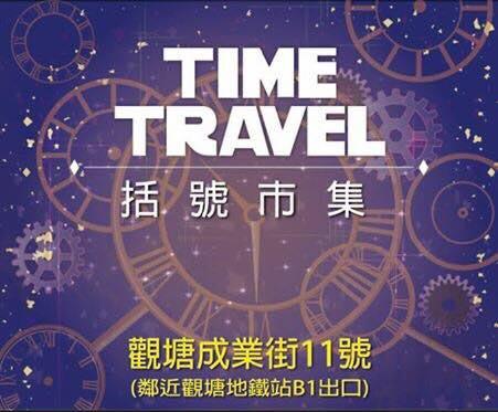 括號市集第二回 「時空旅行」