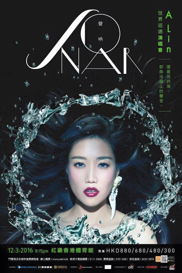A-Lin《聲吶世界巡迴演唱會》香港站