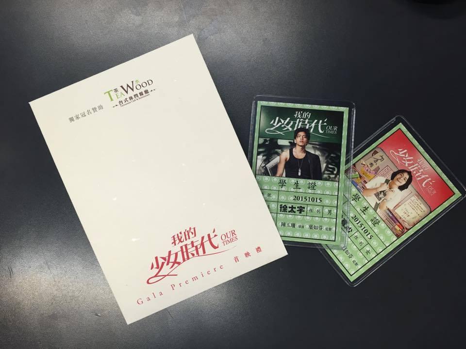 《我的少女時代》香港首映戲票 10.5公開發售