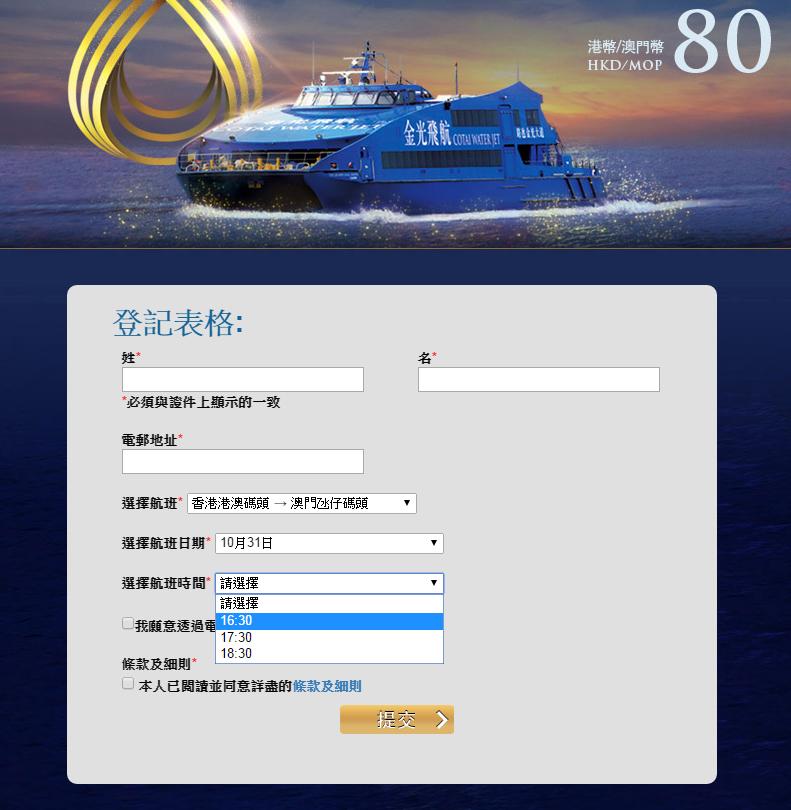 金光飛航單程船飛$80優惠碼 限時索取!