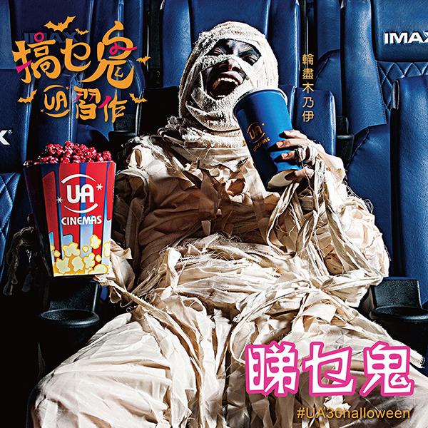 UA Cinemas萬聖節噴血爆谷 四間影院有售