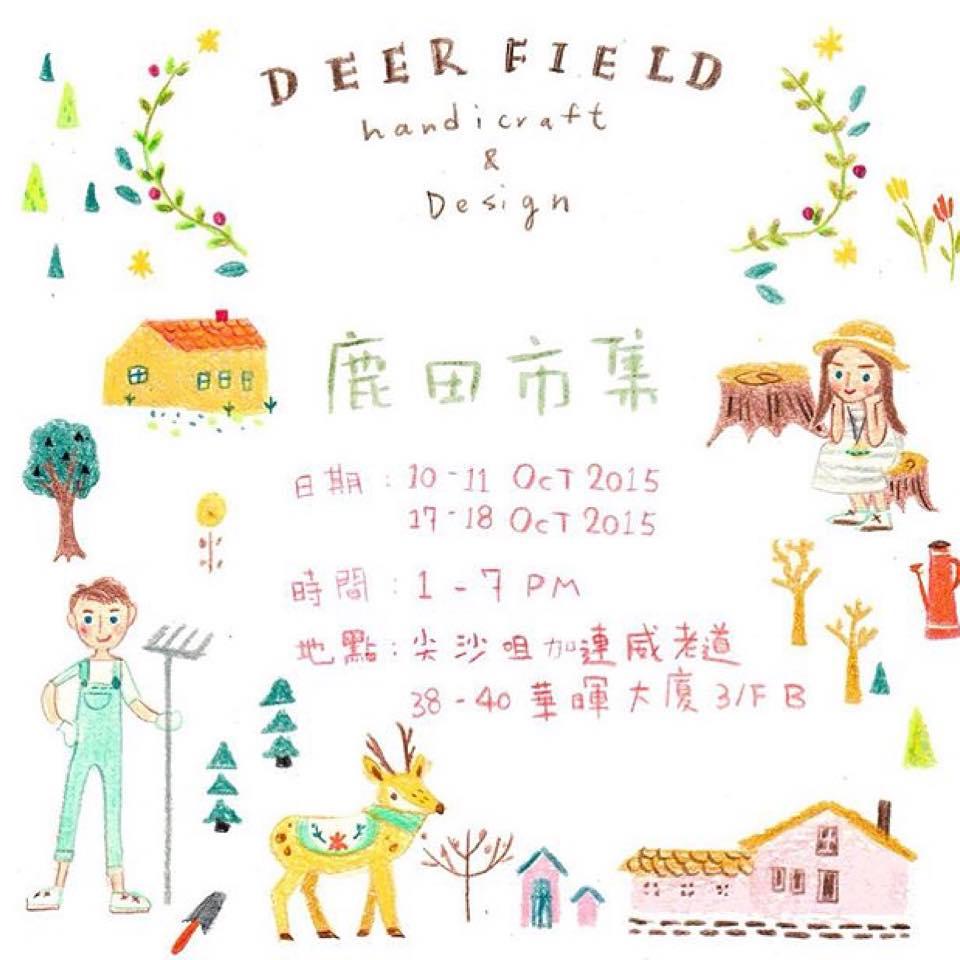手作寄賣店DeerField  新店辦鹿田市集