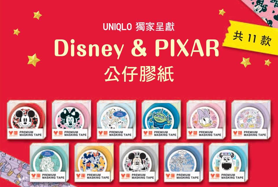 買滿即送!Uniqlo送Disney & PIXAR 限量版膠紙