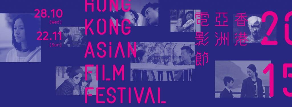 香港亞洲電影節2015  精選多部日本電影
