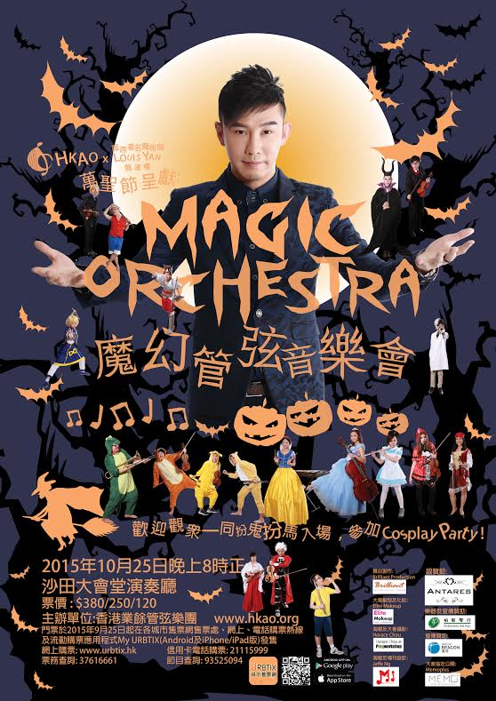 《HKAO X LOUIS YAN》魔幻管弦音樂會