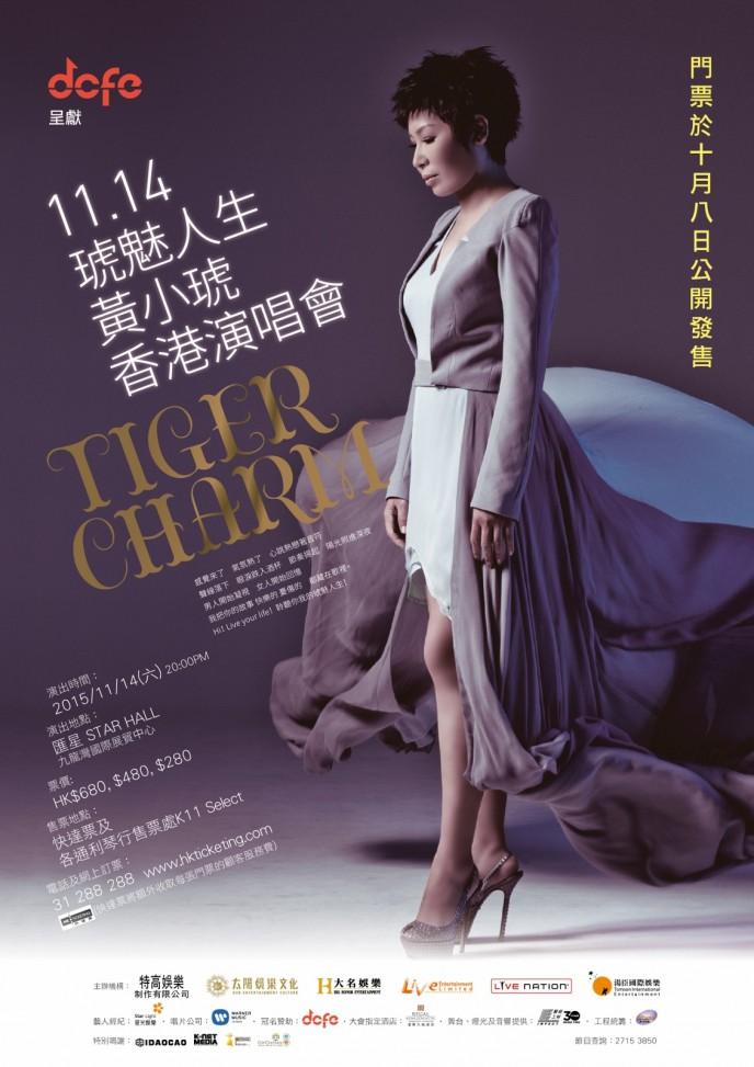 黃小琥《琥魅人生》香港演唱會