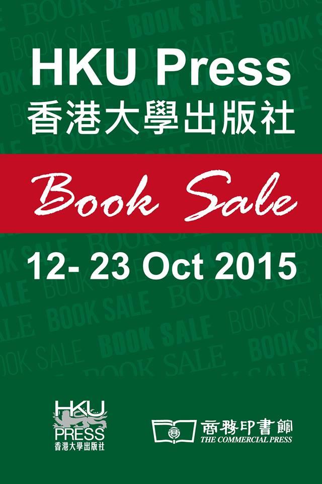 限定優惠 香港大學出版社年度大減價