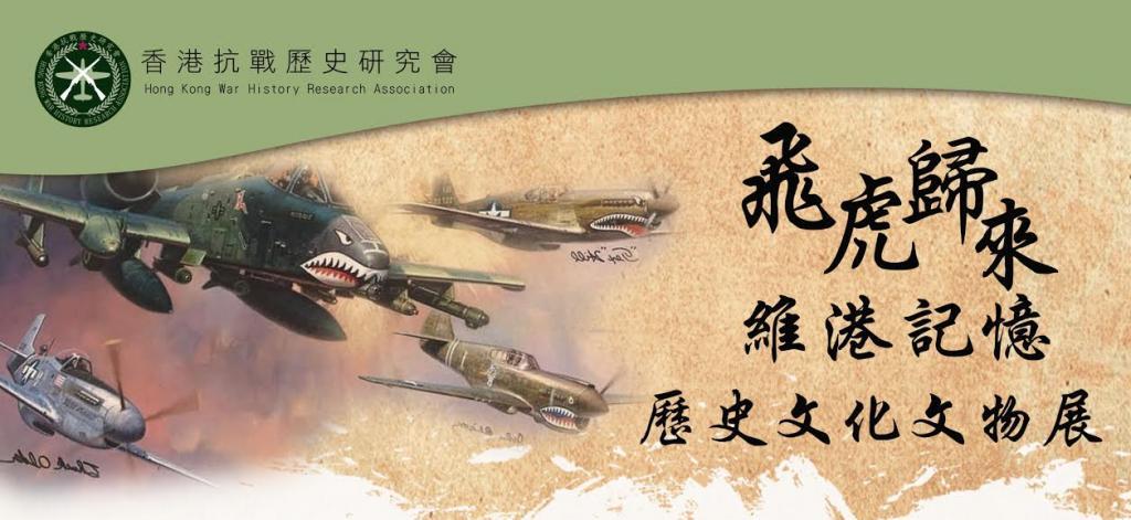 香港抗戰歷史文化展  首展美國飛虎隊戰機