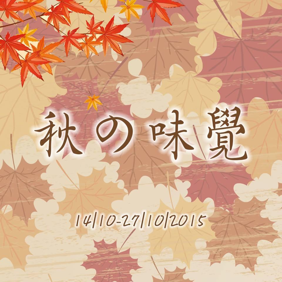 8b dolce限定到港!SOGO「秋の味覺」食品展銷展