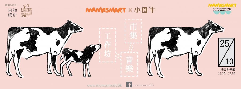 MAMASMART x 小母牛慈善市集