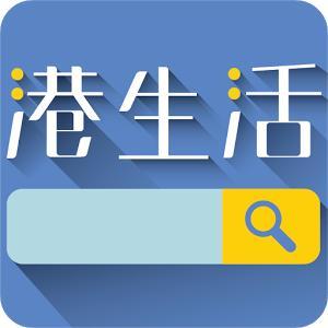 放假去邊度?「HK 港生活」吃喝玩樂App,搵節目好幫手!