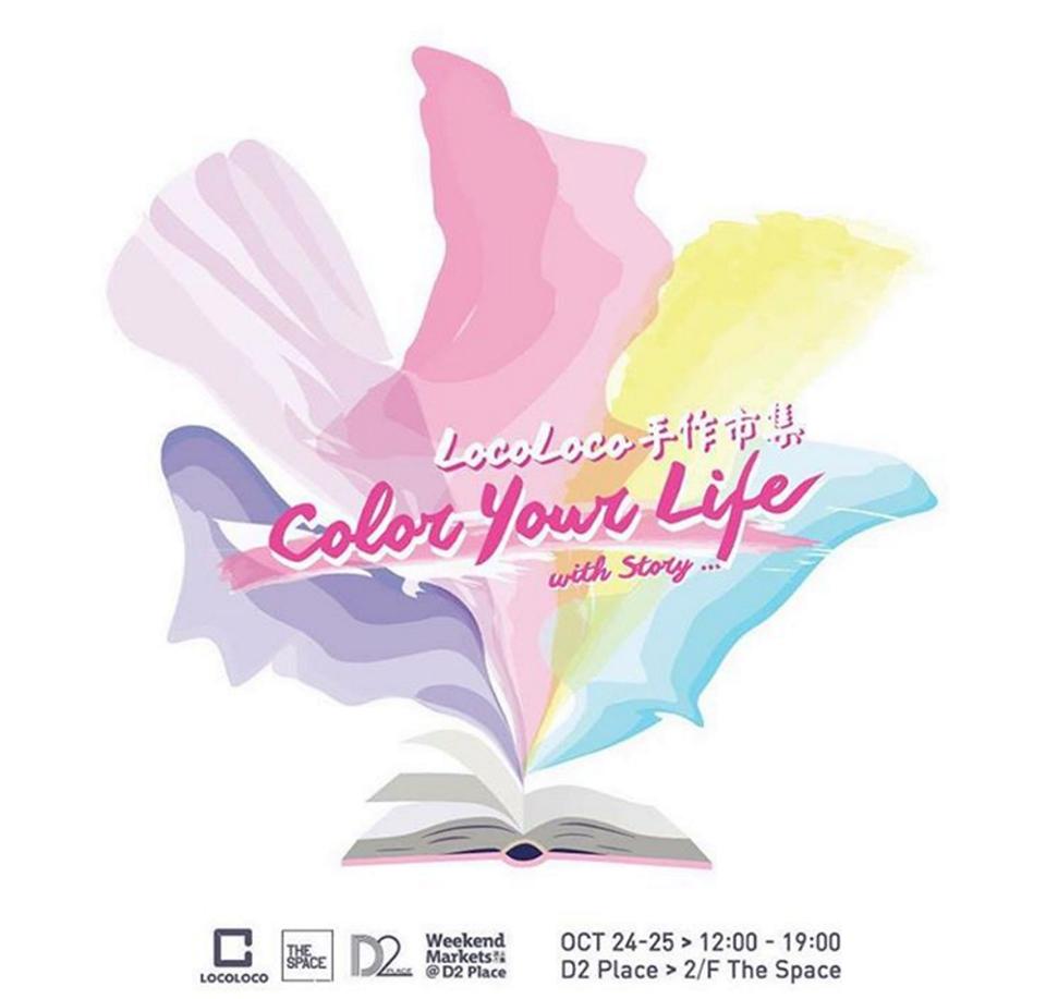 LOCOLOCO Color Your Life 手作市集