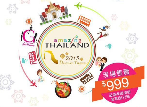 只限兩天! 泰國旅遊展 平搶$999旅遊套票