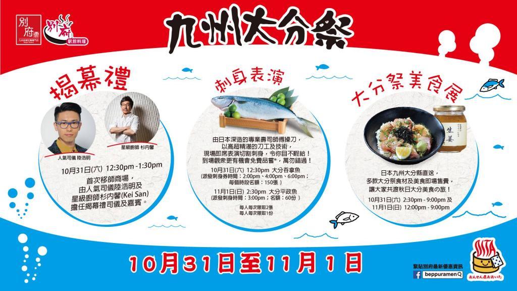 只限兩天! 九州大分美食祭 免費試食刺身