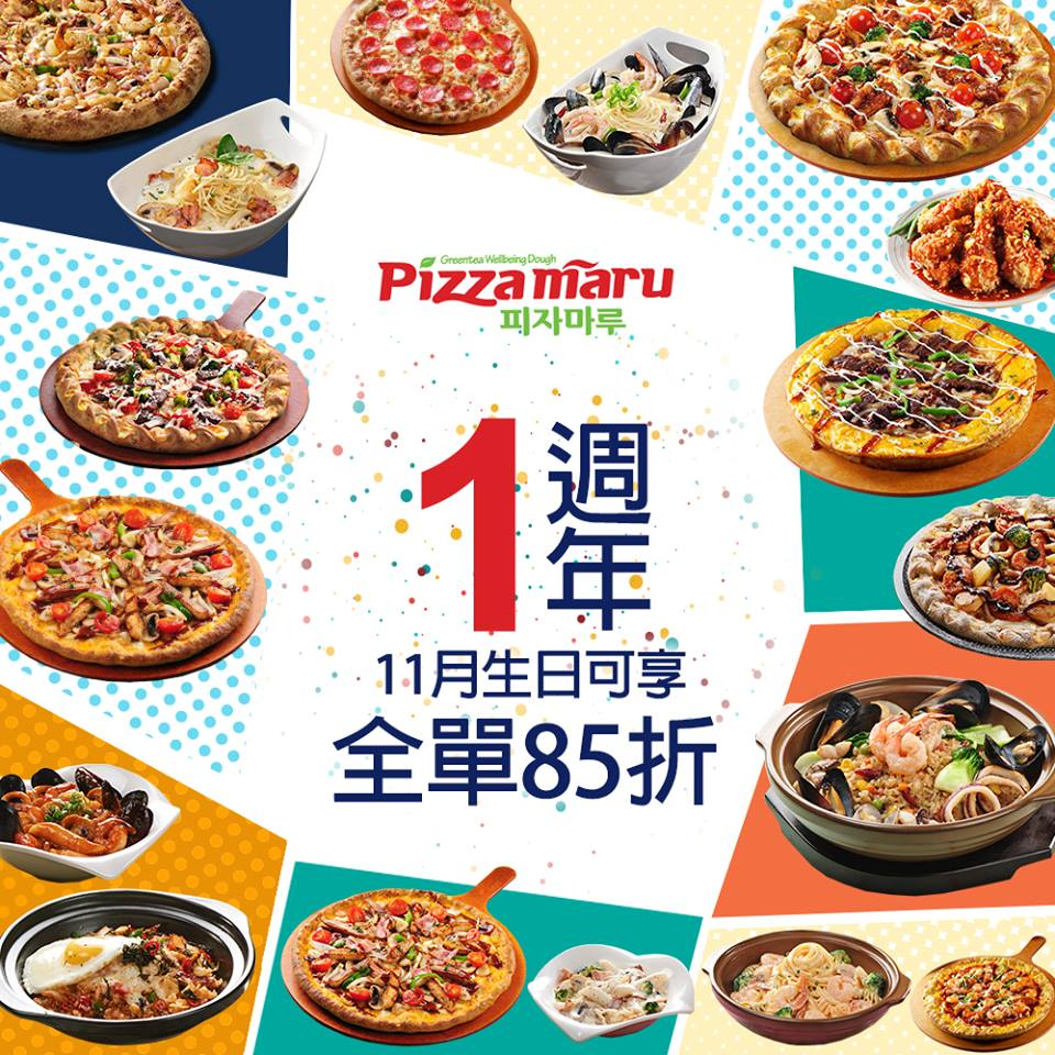 11月生日優惠!Pizza Maru周年慶