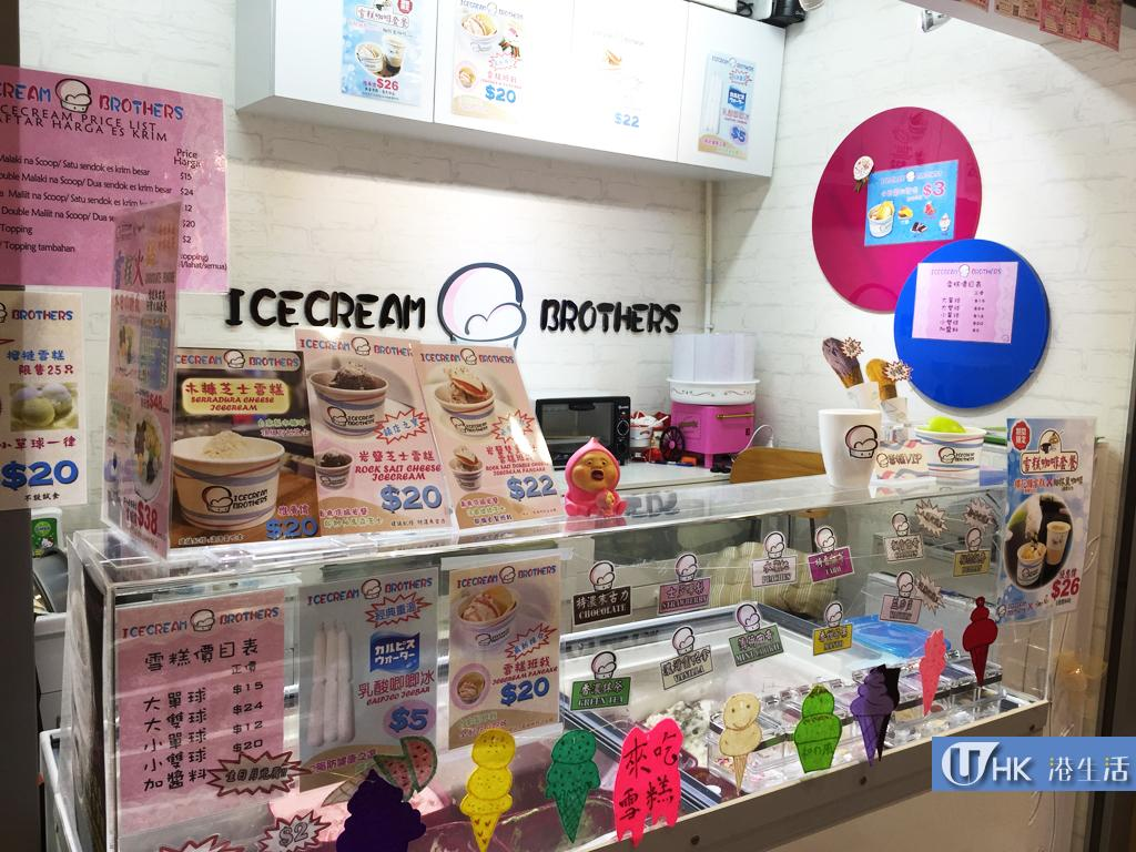 Ice Cream Brothers x Pop Up Cafe雪糕火鍋