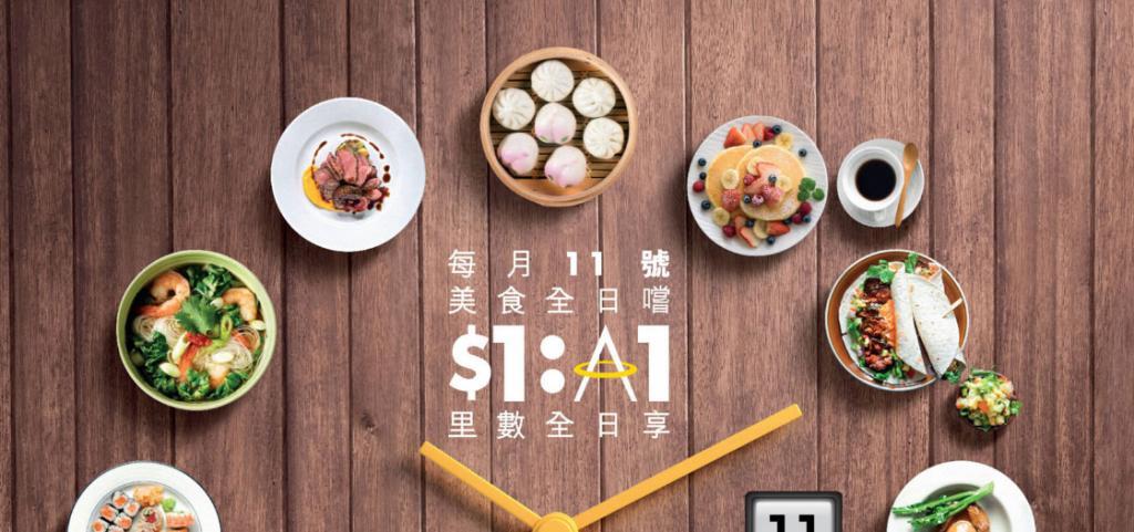 $1可賺取1里數!每月11號亞洲萬里通「Foodies11」優惠