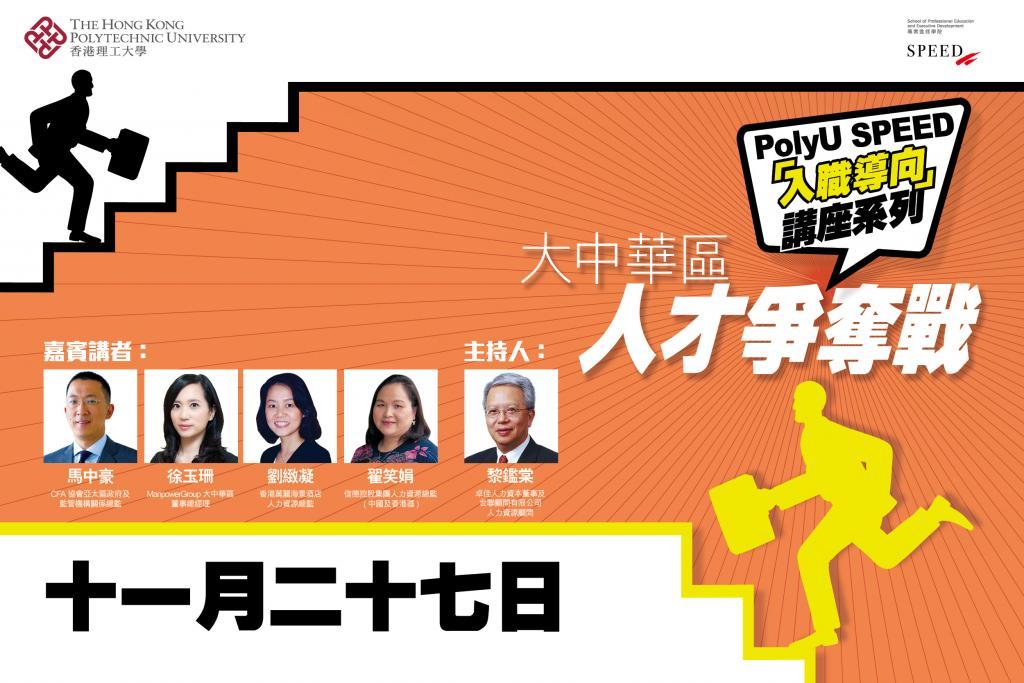 PolyU SPEED「入職導向」講座系列:大中華區人才爭奪戰